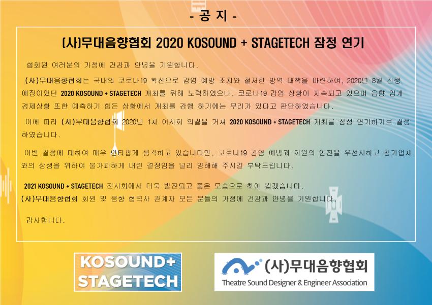 2020코사운드안내-3-협회원-게시.png
